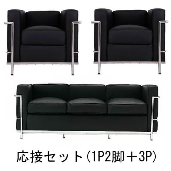 【送料無料】コルビジェ 応接 オフィスソファセット 3P+1P2脚 (Le Corbusier) 【LC2】 リプロダクトデザイナーズ家具 ブラック