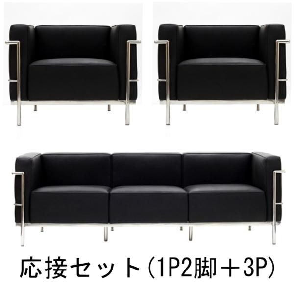 【送料無料】 コルビジェ 応接ソファセット(Le Corbusier)【LC3】 スタイリッシュなリプロダクト デザイナーズ家具 ブラック