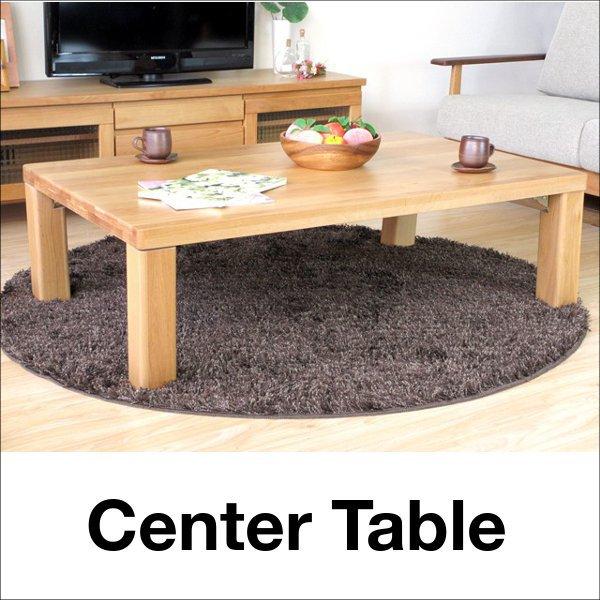 【送料無料】 折りたためて収納できる便利な座卓 無垢のセンターテーブル 120cm