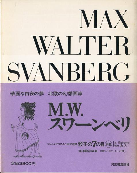 マックス・ワルター・スワーンベリ 骰子の7の目 シュルレ アリスムと画家叢書 別巻