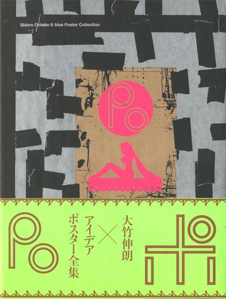 ポ 大竹伸朗×アイデア ポスター全集
