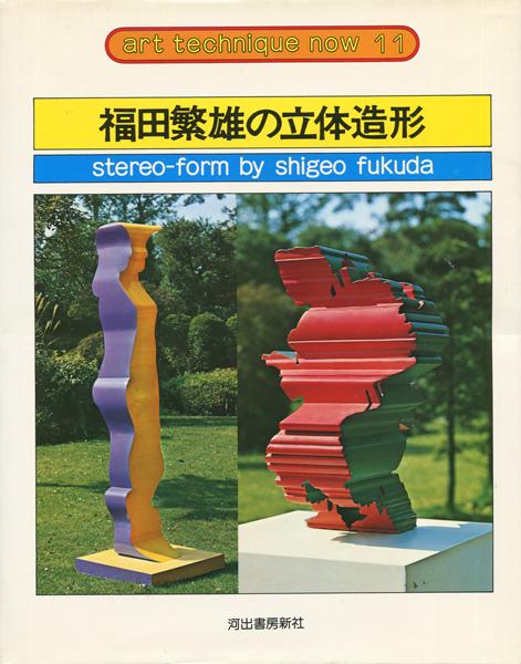 福田繁雄の立体造形 アート・テクニック・ナウ11