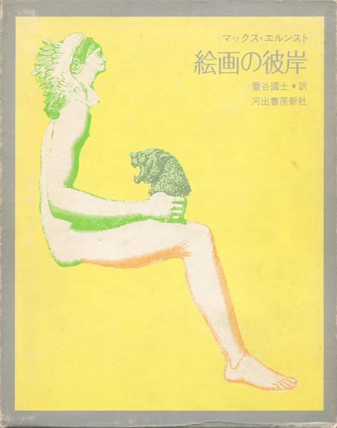 絵画の彼岸 マックス・エルンスト