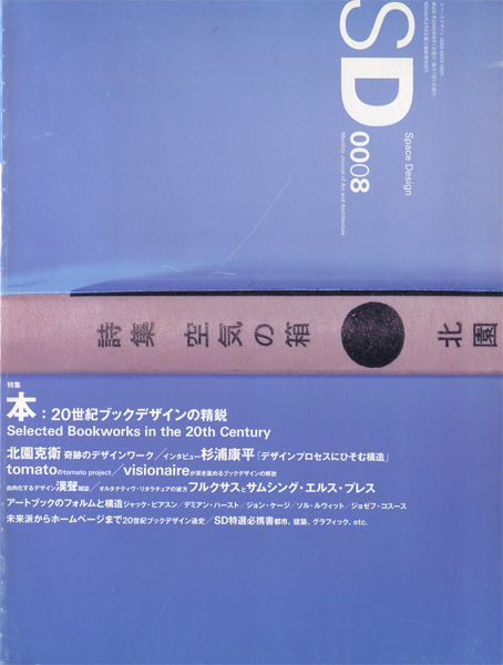 本:20世紀ブックデザインの精鋭 SD0008