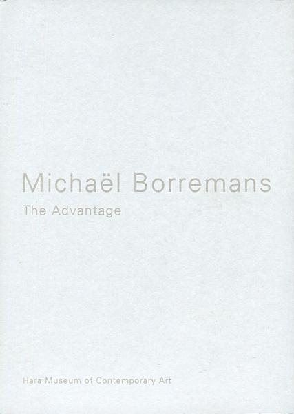 Michael Borremans: The Advantage / ミヒャエル・ボレマンス: アドバンテージ
