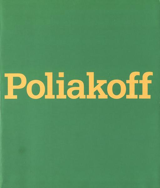 ポリアコフ 展 図録
