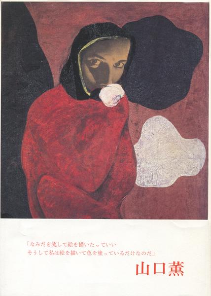 山口薫展図録