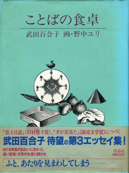 武田百合子: ことばの食卓