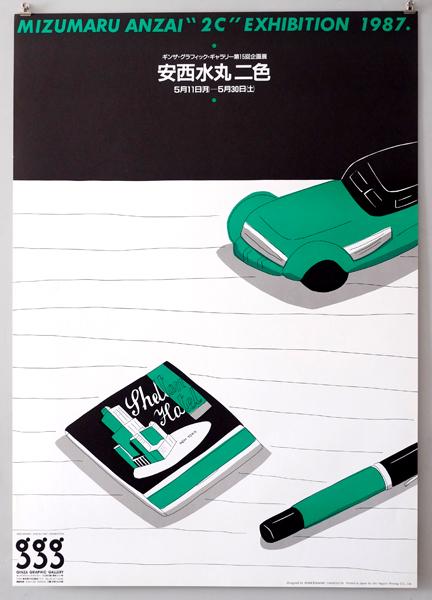 安西水丸ポスター 1987 二色展