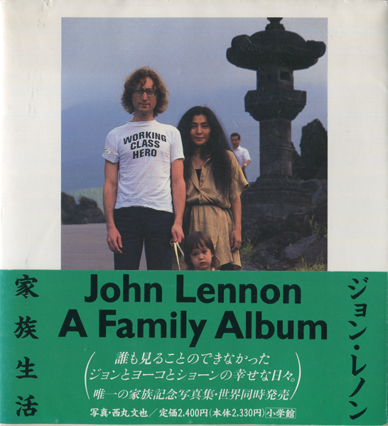 ジョン・レノン 家族生活 [改訂版]