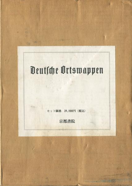 Deutsche Ortswappen ドイツワッペン  I & II セット(改訂版)