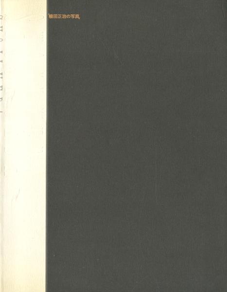 植田正治の写真 展 図録