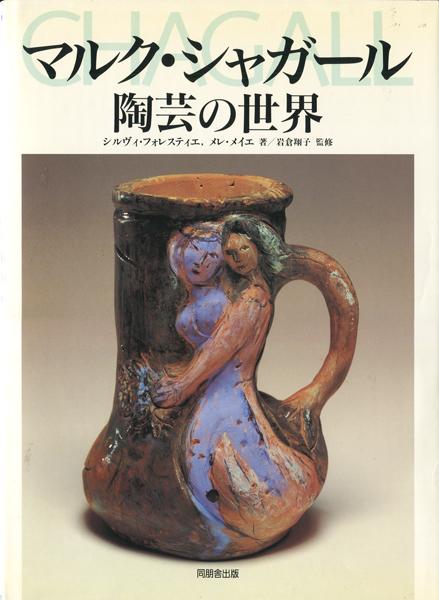 マルク・シャガール 陶芸の世界