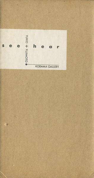 Yukio Fujimoto: see + hear