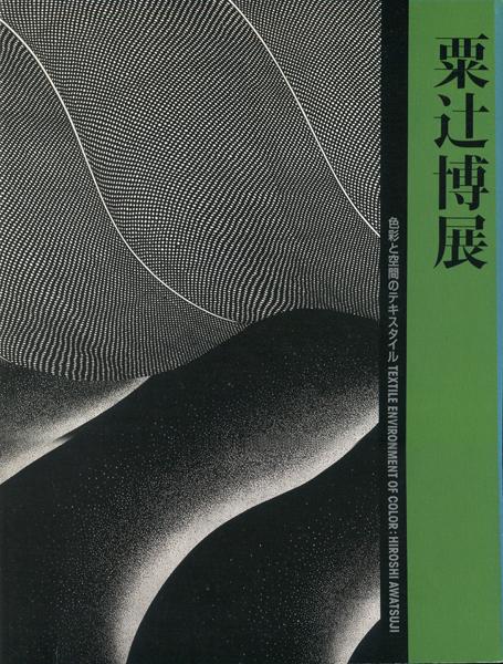 粟辻博 色彩と空間のテキスタイル 展 図録
