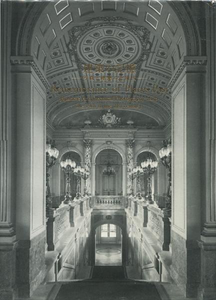建築の記憶―写真と建築の近現代― 展 図録