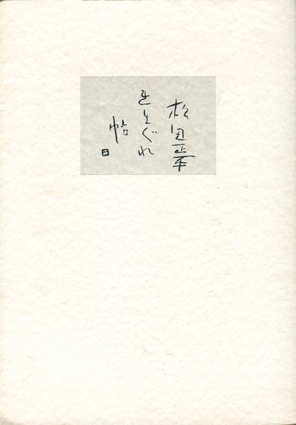 松田正平 きまぐれ帖