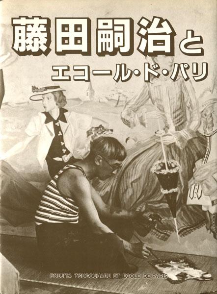 藤田嗣治とエコール・ド・パリ