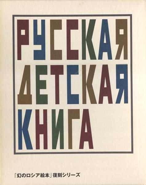 「幻のロシア絵本」 復刻シリーズ 全10巻