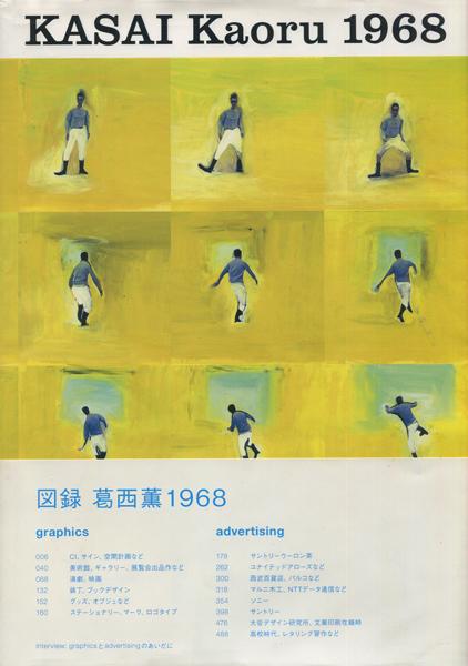 図録 葛西薫1968