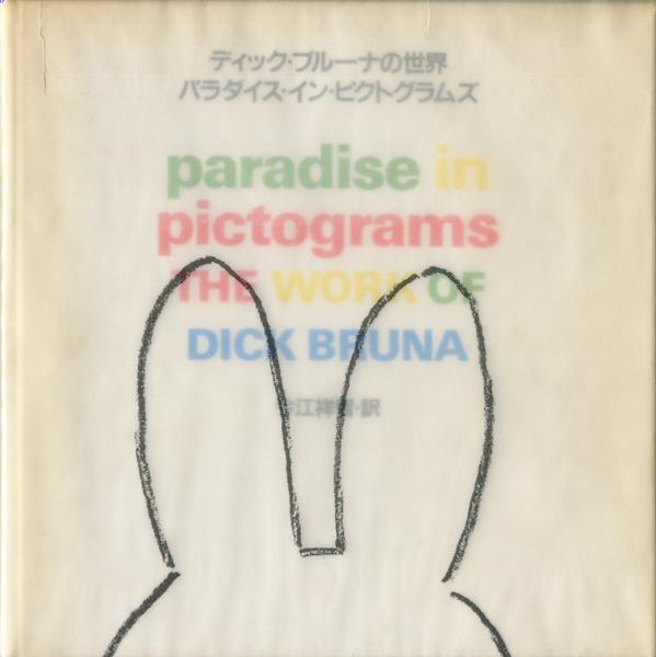 ディック・ブルーナの世界―パラダイス・イン・ピクトグラムズ