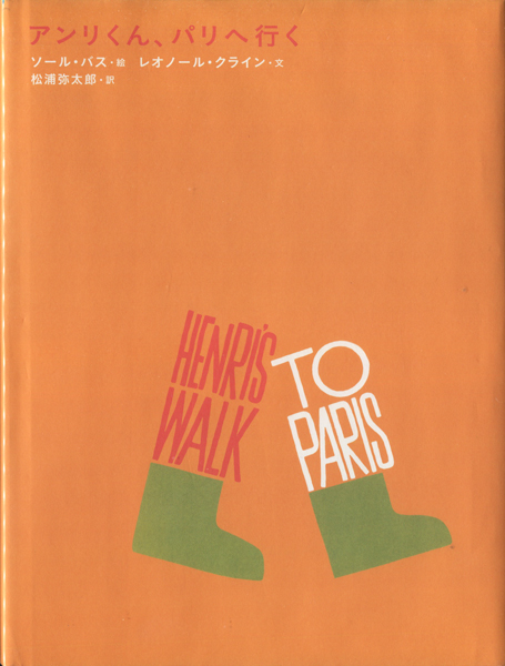 アンリくん、パリへ行く