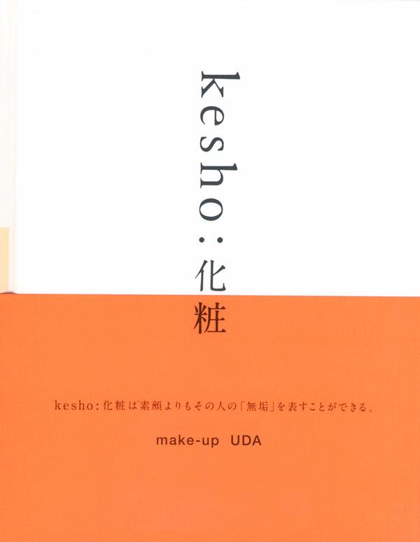 kesho:化粧