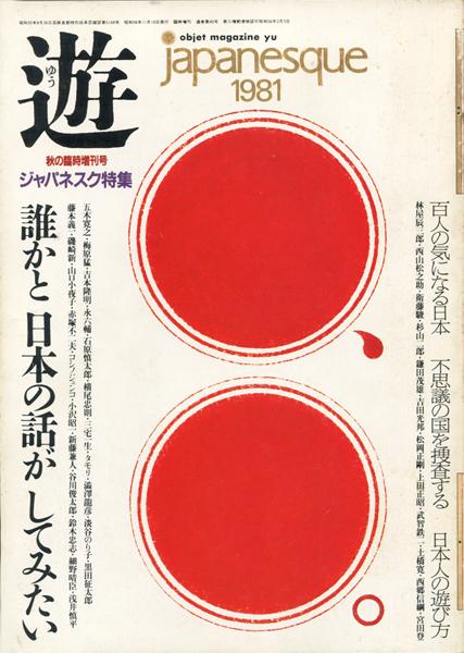 遊 ジャパネスク特集 秋の臨時増刊号 1981年