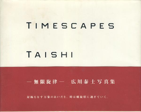 広川泰士写真集 TIMESCAPES 無限旋律