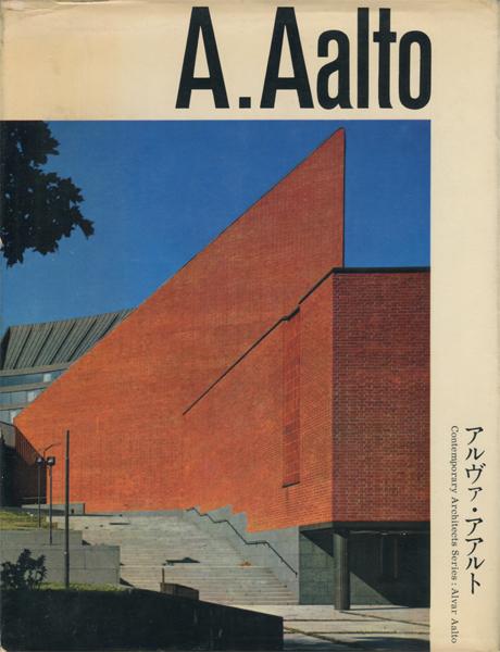 アルヴァ・アアルト 現代建築家シリーズ