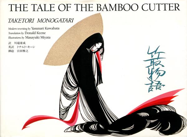 竹取物語—The tale of the bamboo cutter