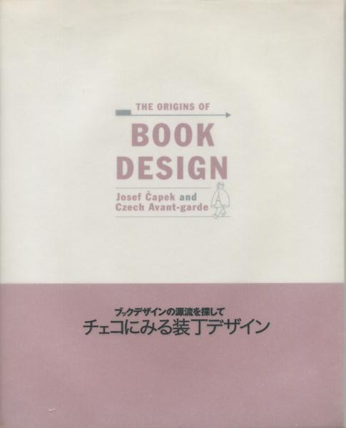 チェコにみる装丁デザイン 展 図録