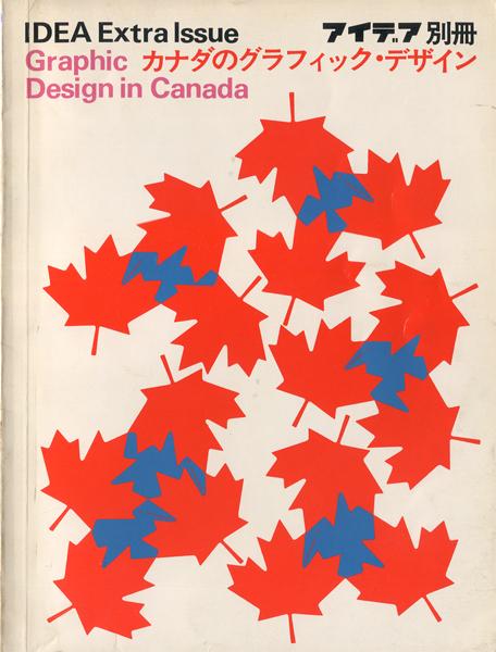 アイデア別冊 カナダのグラフィック・デザイン