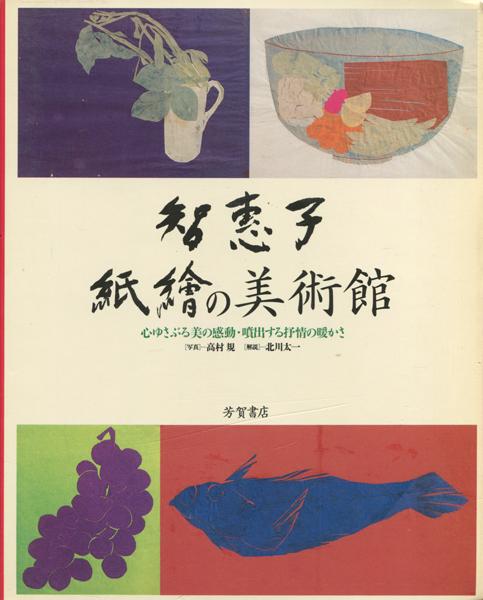 智恵子 紙繪の美術館