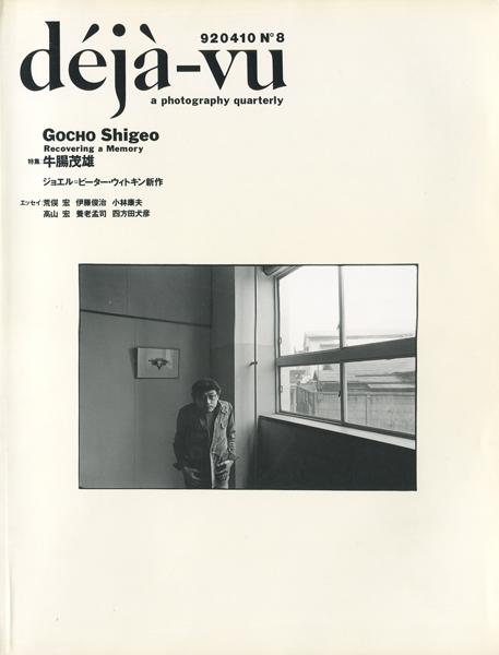 deja-vu 第8号 特集 牛腸茂雄