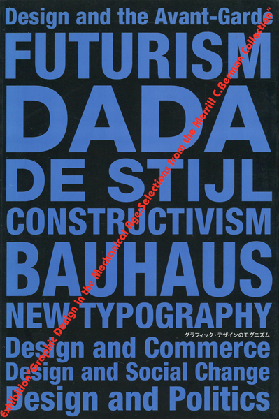 グラフィック・デザインのモダニズム 展 図録