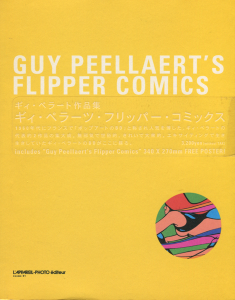 ギィ・ペラート作品集:Guy Peellaert's Flipper's Comics