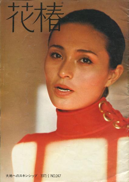 花椿 1971~1972年 各号