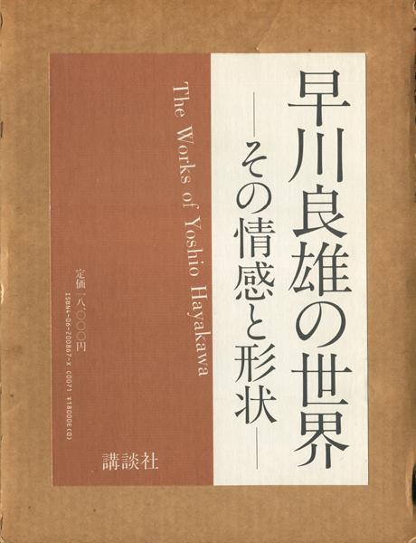 早川良雄の世界 その情感と形状