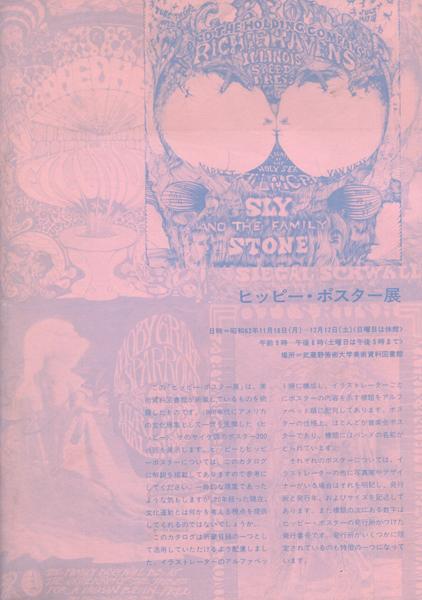 ヒッピー・ポスター展 図録