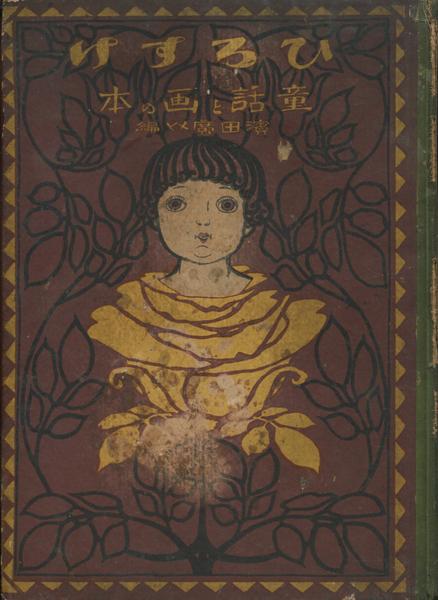 ひろすけ童話と画の本
