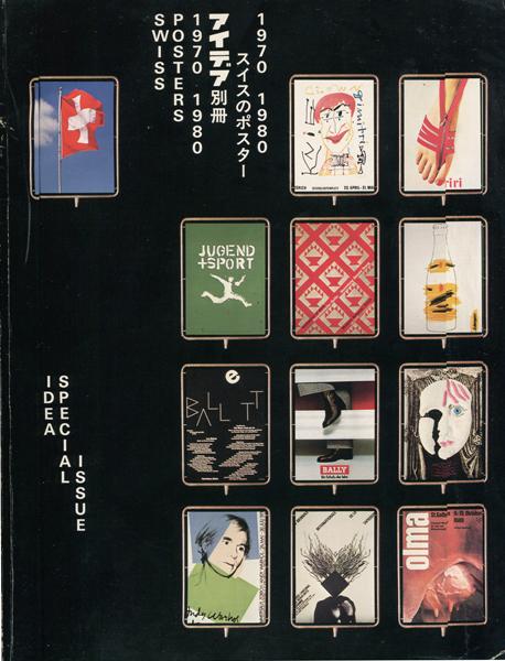 アイデア別冊  スイスのポスター 1970-1980