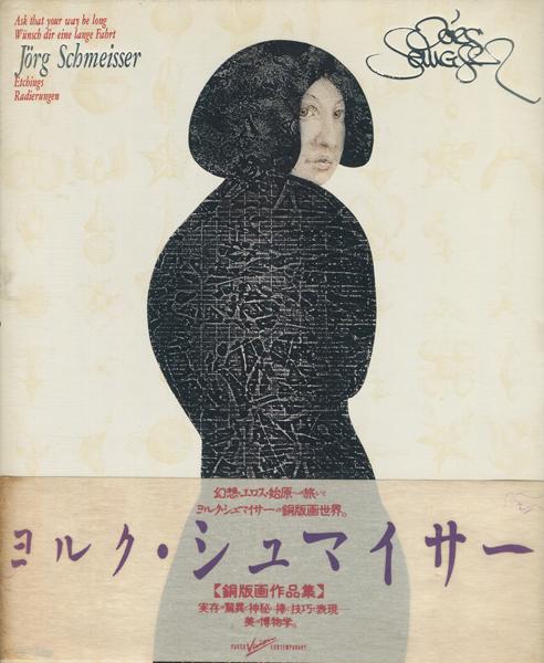 ヨルク・シュマイサー ― 銅版画作品集 ―