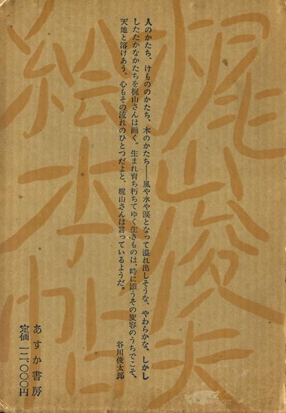 梶山俊夫絵本帖 上下巻セット