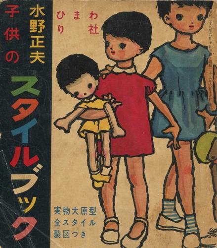 水野正夫 子供のスタイルブック