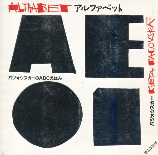 アルファベット—ABCのほん