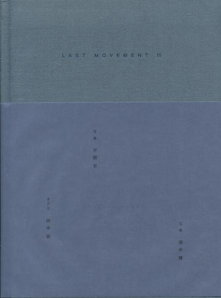 Last Movement - 最終の身振りへ向けて - II
