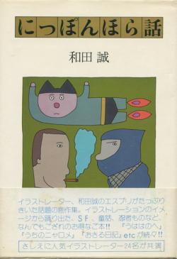 古書古本 Dessin和田誠 にっぽんほら話講談社