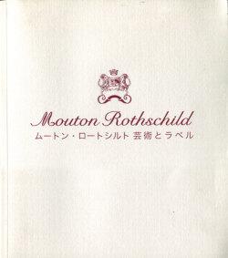 ムートン・ロートシルト 芸術とラベル