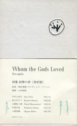 Whom the Gods Loved - 詩集 妖精の詩[英語版]